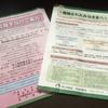 【起業までの記録シリーズ】8 実録!建築士の失業保険申請のレポート①「申請準備編」
