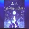 物語をハッピーエンドに導こう!Tumbleweed × party bunny『青い月夜の人魚姫』にソロで参加