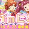 サンボンリボン新曲「セカイのヒミツ」公開! / Tokyo 7th シスターズ