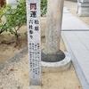 布忍神社(ぬのせじんじゃ)