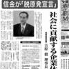 脱原発 城南信用金庫―吉原理事長