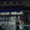 【大豆田とわ子と三人の元夫】第1話 ドラマのトーンが独特で疲れるけれど、気になる