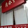 【香港銅鑼灣】鼎泰豊 銅鑼灣店 Causeway Bay やっぱりディンタイフォンらぶ♡