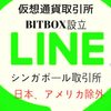 LINE【ライン】日本、アメリカ除外で仮想通貨取引所【BITBOX】設立!!