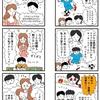 【WORK】日経DUAL「マンガ 愛しているのにまさか私が教育虐待?」第8回