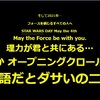 May the Force be with you.~5月4日は衝撃のスター・ウオーズの日
