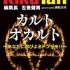 8月25日発売!RikaTan (理科の探検) 2018年10月号 特集 カルト・オカルト ~ あなたに忍びよるトンデモ! ! ~