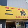眉ニの絶品非乳化スープ@ラーメン二郎京成大久保店 167回目