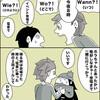 【マンガ】相方が過保護すぎる