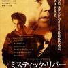 『ミスティック・リバー』(米・2003/138分/35mm)ワーナー・ブラザース シネマフェスティバル PART 2 クリント・イーストウッド編