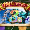 【DQウォーク】ドラクエウォーク無課金日記 131日目