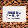 スーパーフードアーモンド!アーモンドミルクで効率よく豊富な栄養を摂取!
