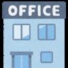 オフィス365利用はリスク対策が重要