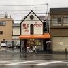 味のタテハラ(京都市南区)