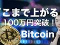 ビットコイン価格はどこまで上がるのか!?100万円突破!