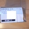 【個人輸入後編】AliExpressから無事商品が届く!商品レビュー