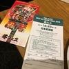 THE ALFEE【BEST HIT ALFEE2016 冬フェス】2016年12月23日 日本武道館