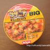 (2月18日新発売)カップヌードル ラザニア風 チーズミートソース味 ビッグ(感想レビュー)