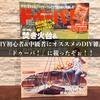 DIY初心者&中級者にオススメのDIY雑誌「ドゥーパ!」に載ったぞ!
