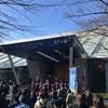 「渋沢×北区 晴天を衝け 大河ドラマ館」オープン初日に行ってきました。