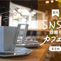 【金沢カフェ巡り】金沢のSNSで話題のカフェまとめ!みんなが気になっているオシャレなカフェはこちら!