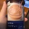 ローソン・ロイヤルミルクティー