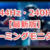 【2018年版】DP搭載144Hz・240Hz駆動のおすすめゲーミングモニターまとめ!