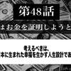 第48話 考えるべきは、日本に生まれた幸運を活かす人生設計である