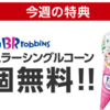 【とつげき体験レポート】ソフトバンクのスーパーフライデーで無料アイスクリーム1個ゲット!