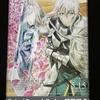 劇場版 Fate/Grand Order 神聖円卓領域キャメロット 後編 観て来た