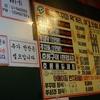 【韓国旅ログ1日目】初日から弘大で満腹&ホテルがとっても良かったよ!