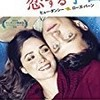 映画「恋する宇宙」