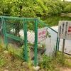 西長根池(愛知県幸田)
