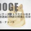 【DOGE】仮想通貨Dogecoinとは|特徴/将来性/価格/チャート