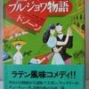ホセ・ドノーソ「三つのブルジョワ物語」(集英社文庫)