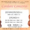 弦楽器発表会 Cordare Concert のご案内です🎻