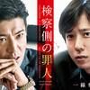 【映画】「検察側の罪人」を観てきました【感想】