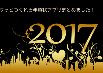 【2017酉年】おすすめの年賀状アプリまとめ!今年はスマホでサクッと作るぜ