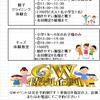 GW営業時間のお知らせ&キッズイベント♪【東京BAY】