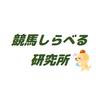 懇親会対策③ノルマンディー×騎手成績2019【しらべる017】