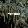 石垣島:海底より浮上した?海岸に面するサビチ鍾乳洞に行ってみた!