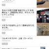最近重宝しているWebサービス、アプリ【Pocket】