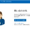 PC 初期化後の、Office 2013 再インストール