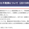 #192 江東区有明1の不発弾発見現場で3発目発見 2019年7月16日
