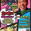 再びタイ語&英語&日本語お笑いライブを開催!【3DAYS】