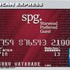自分の性格を知ることが大切!!ケチで優柔不断な人にオススメのクレジットカードはSPGアメックス