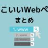 【自分用】かっこいいwebサイト集