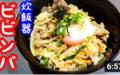 ■ビビンバ:炊飯器レシピ