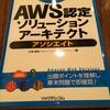資格の勉強開始 AWS 認定ソリューションアーキテクト アソシエイト