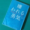 『嫌われる勇気』の感想:幸せのヒントを与えてくれる読みやすい哲学書でした